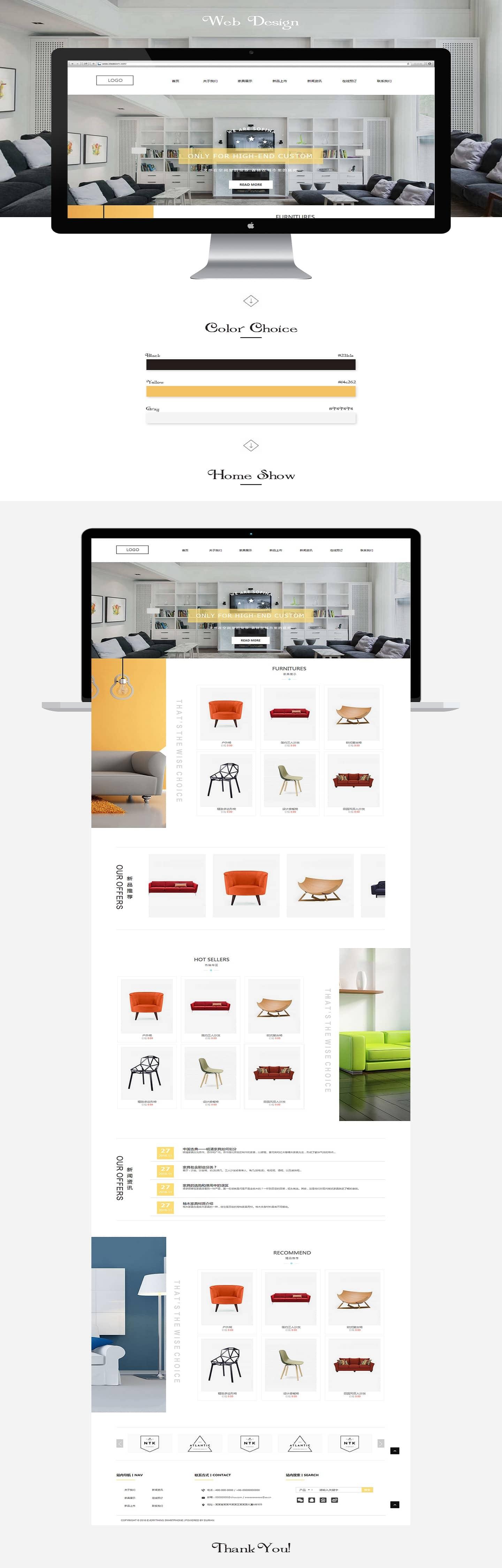 布谷科技-北美家具商城-美国网页开发