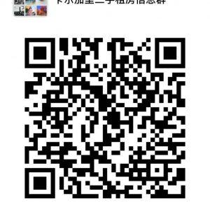 卡尔加里手租房信息微信群