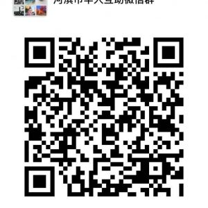 河滨市华人互助微信群
