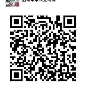 温哥华华人互助微信群