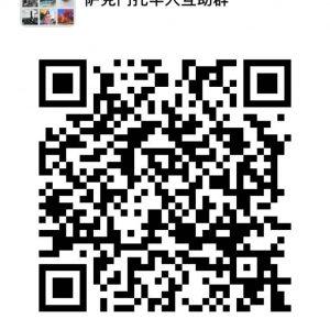 萨克门托华人互助微信群